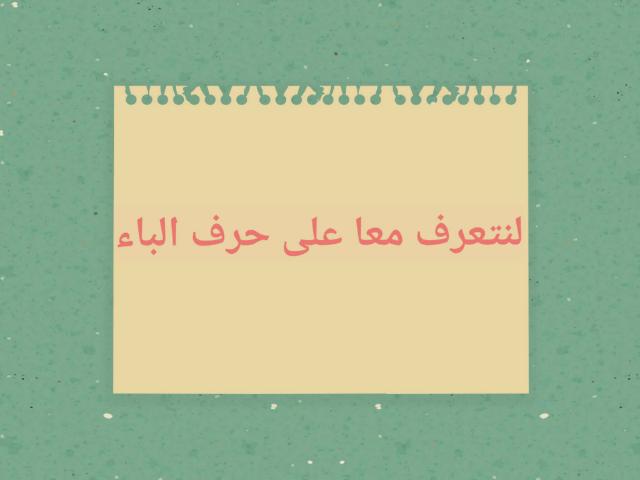 نشاط حرف ال ( ب ) by أ. آمنه محمد بشير