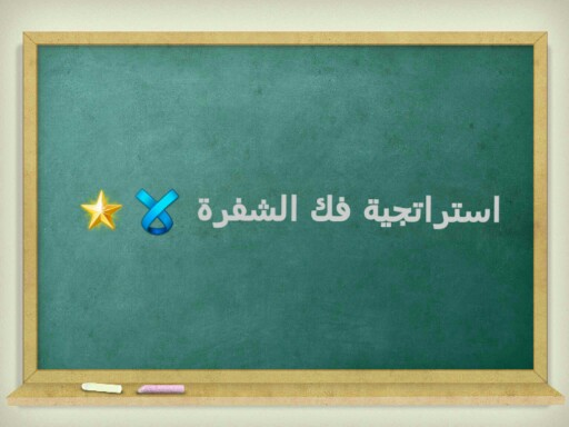 شرح الدرس لغتي by Meymuna Tahir