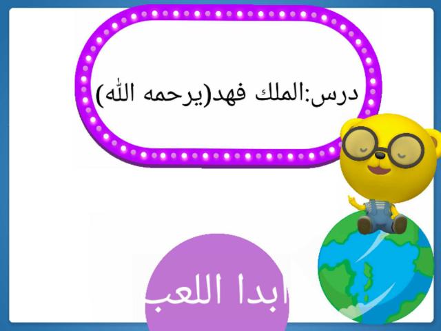 شروق سلطان/ المتوسطة الاولى by شروق سلطان