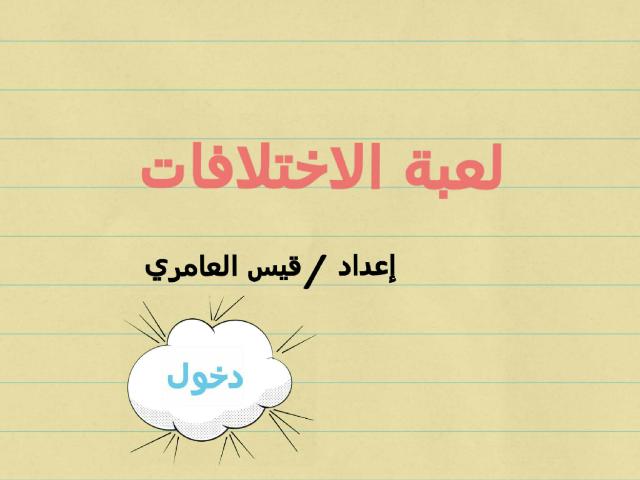الاختلافات by qais aalamri