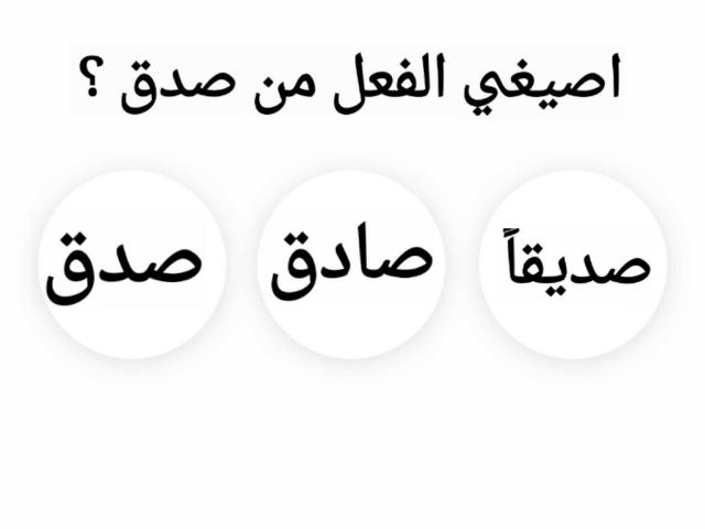 اصيغ الفعل  by dodo sanl _
