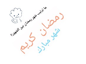 دروسي by فاطمة