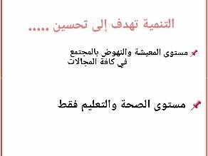 درس التنمية لمادة الاجتماعيات by Huda Alameer