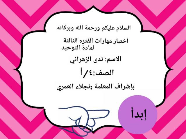 الفترة الثالثة توحيد by nada Al zahrani