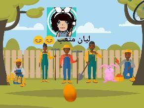 البيضةالذهبيه by layan moteb