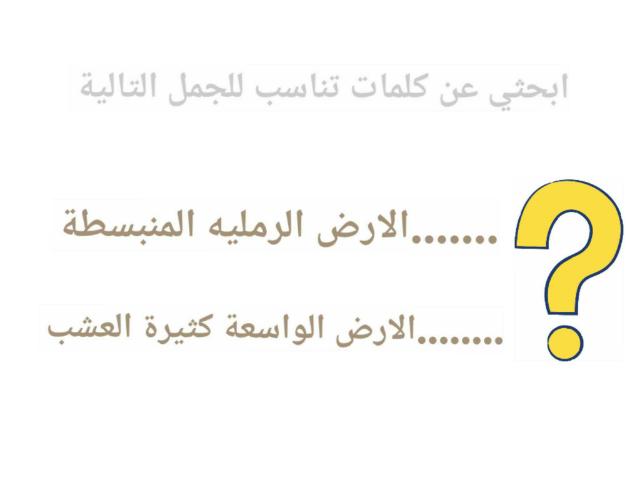 ما الكلمه  by شزن العصيمي