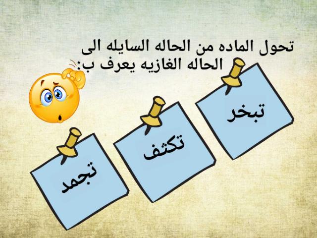 Game 10 by مريم الشكيليه