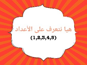 الاعداد 1-5 by Razan ar