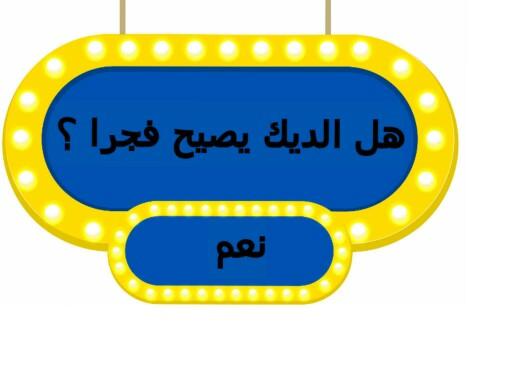Game 2 by هديل الحلوة