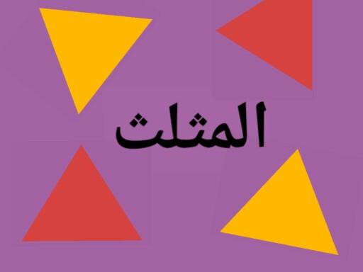 المثلث by مي دحدوح