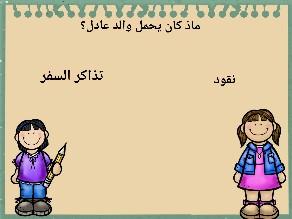 درس لغتي عادل في الطائره by huda Teacher