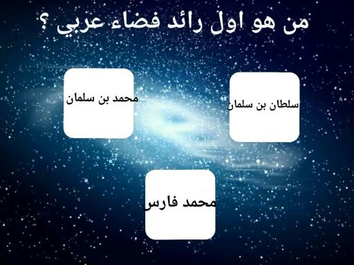 الفضاء by Rana stars