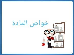 خواص by Raneem Esam