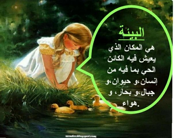 البيئه   by تالا الغامدي