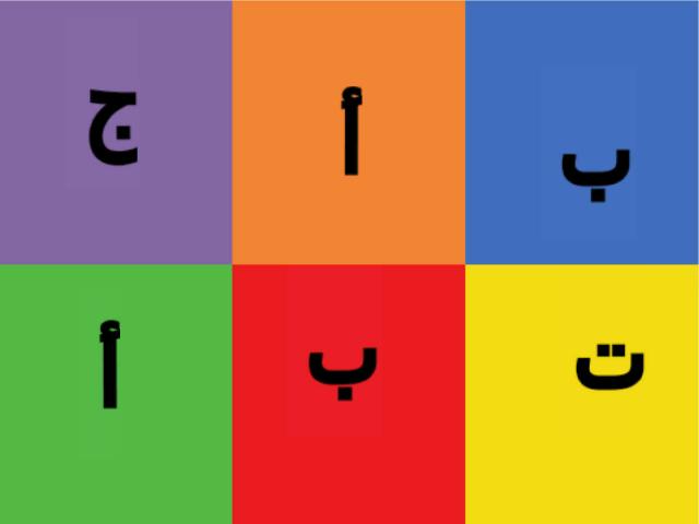 تعرف على حرف الباء by nana assaad
