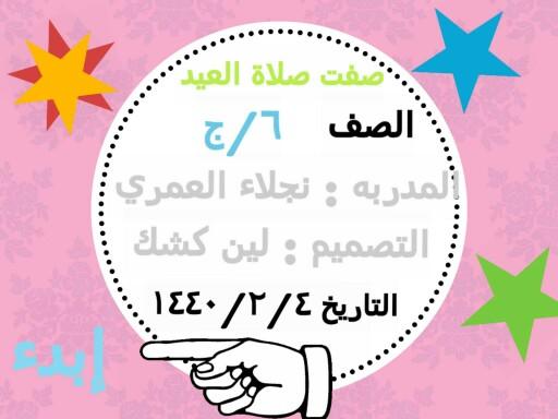 صفت صلاة العيد by لين كشك