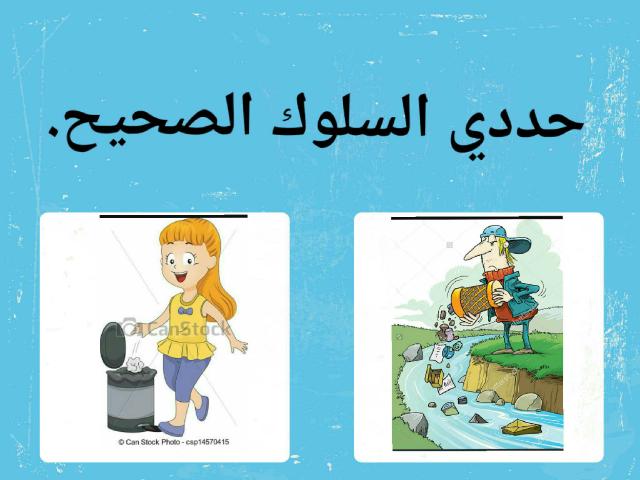 السلوكيات -البيئة by teacher Aseel