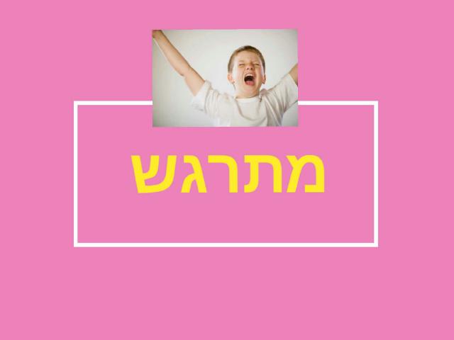 מתרגש- בר מצווה by קרן ע