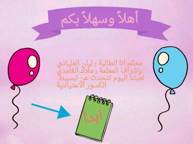 تبسيط الكسور الاعتيادية by نجلاء العمري