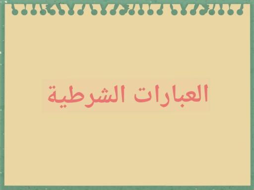 العبارة الشرطية. by امنه أحمد