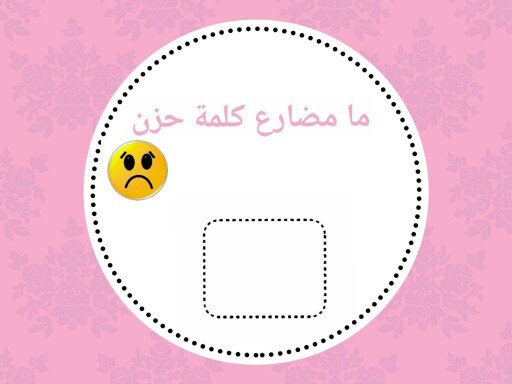 اللغة العربية by salma osama