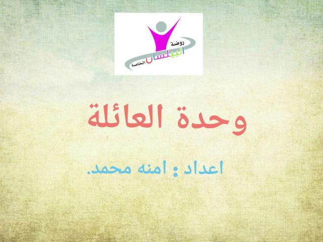 نشاط وحدة العائلة by أ. آمنه محمد بشير