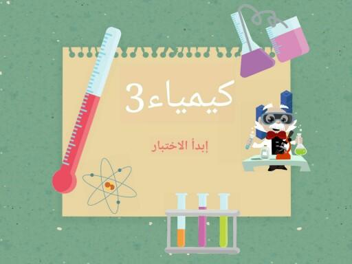 كيمياء3 by حنان خرد