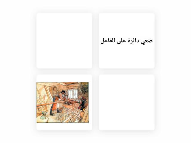 الفاعل by Aishaa saleh