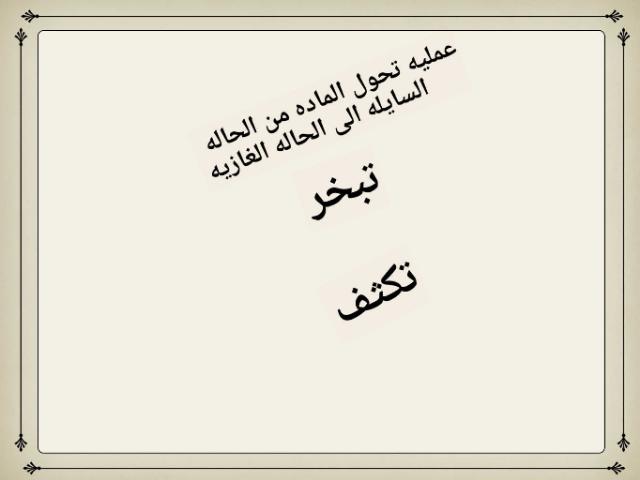 Game 8 by مريم الشكيليه