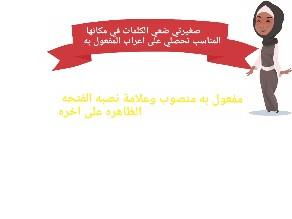 اعراب المفعول المطلق by رغد الامورة