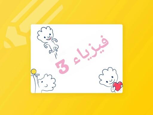 المستوى الخامس by Abdulaziz Albatati