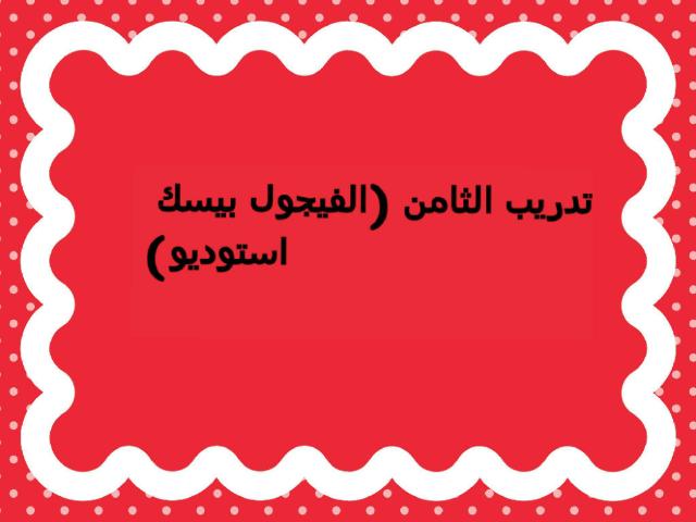 تدريب8 فيجول بيسك by Eiad AlsaDi