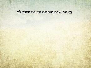 מדינת ישראל חוגגת 70 by נועה בן חמו