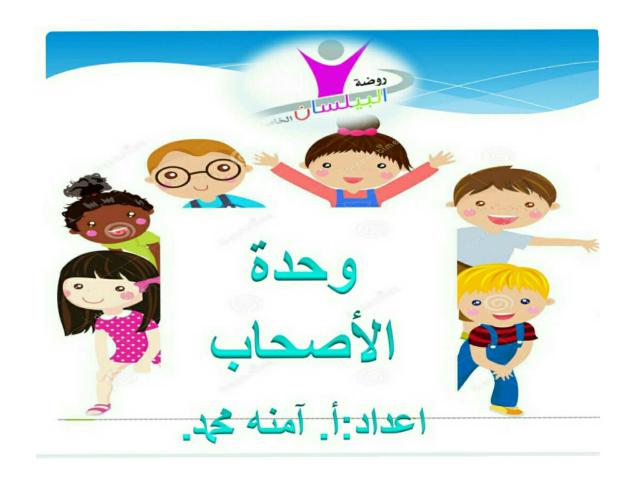 وحدة الأصحاب. by أ. آمنه محمد بشير