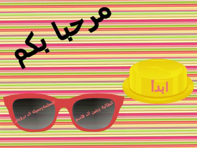 بنين الرياضيات by baneen al Qassim