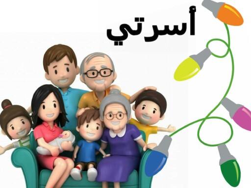 أسرتي by dr rabab elgamal