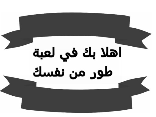 طور من نفسك by Amori Al-Rawi