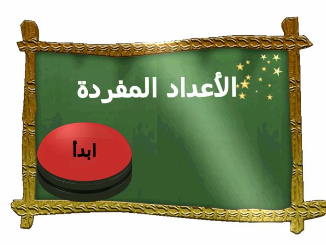 الأعداد المفردة by Amnah kz