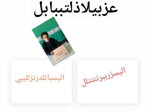 اليدتنوزيلننبب by Mohammed Ibrahim