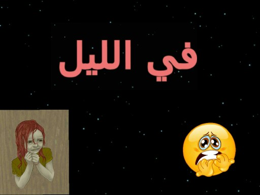 في اللي by Maryam Shams