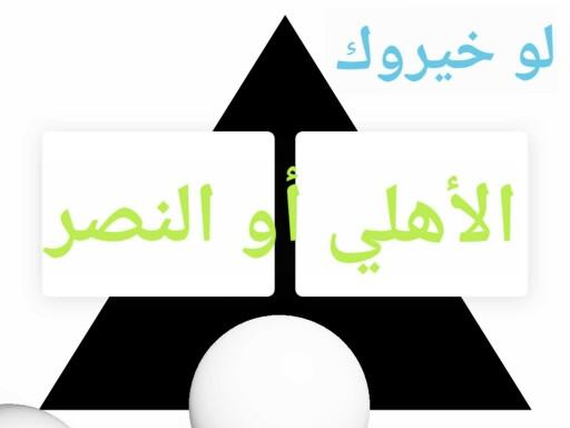 Game 10 by zooba al Ahmad