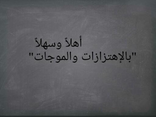 """""""الاهتزازات والموجات"""" by عذيه اليحياء"""