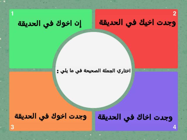لعبة الاختيارات ❤ by abeer mohamed