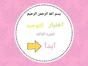 التوحيد by yara&sara #S55#y55