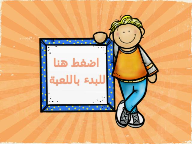لعبة عن الجبر by نور مشحم