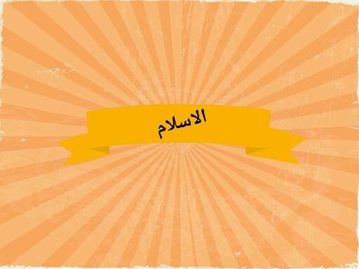 الاسلام  by خديجة العامودي