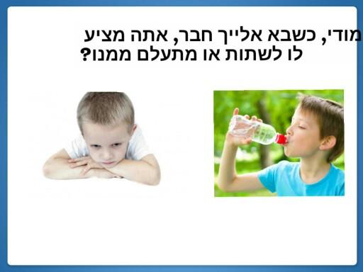 הכנסת אורחים by ליאל יחזקאל