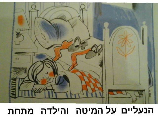 הכל התבלבל by Noam Reiss