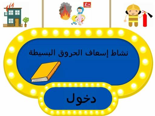 نشاط إسعاف الحروق البسيطة للصف الثالث by سميرة العلوي
