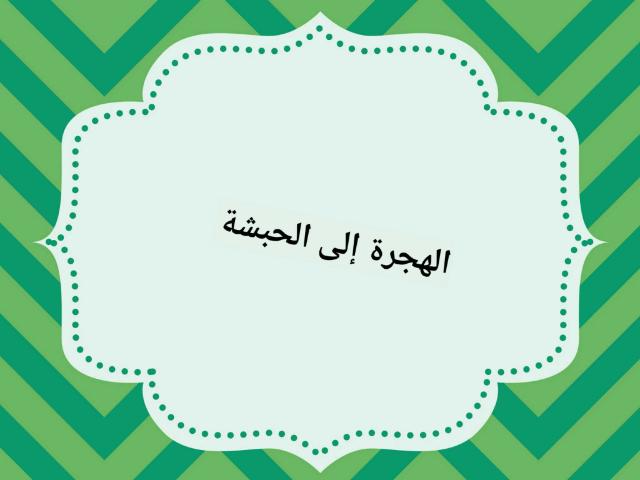 الهجرة للحبشة مذاكرة by Hassan Abdulla